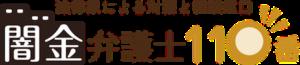 闇金弁護士110番のロゴ